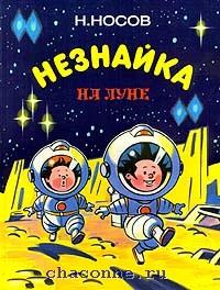 Незнайка на Луне в 2х томах в 4х частях