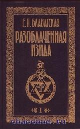 Разоблаченная Изида в 2х томах