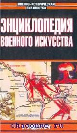 Энциклопедия военного искусства