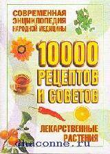 10000 рецептов и советов. Лекарственные растения