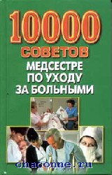 10000 советов медсестре