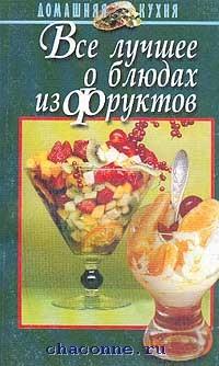 Все лучшее о блюдах из фруктов