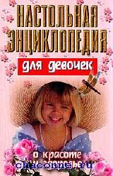 Настольная энциклопедия для девочек. О красоте и здоровье