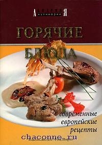 Горячие блюда. Современные, европейские рецепты