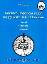 Боевые корабли мира на рубеже XX-XXIвв часть 3я