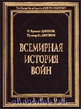 Всемирная история войн Кн. 3