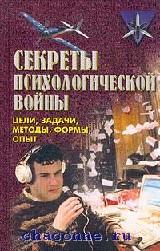 Коммандос-08. Секреты психологической войны