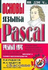 Основы языка Pascal