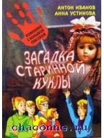Загадка старинной куклы