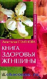 Книга здоровья женщины