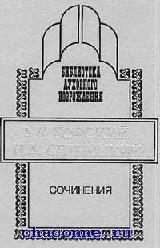 Горский, Сетницкий. Сочинения