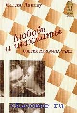 Любовь и шахматы. Элегия М.Таля
