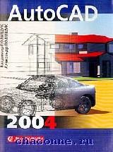 AutoCAD 2004. Практическое руководство