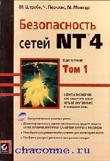 Безопасность сетей NT в 2х томах