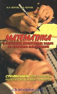 Математика в решениях конкурсных задач Сканави
