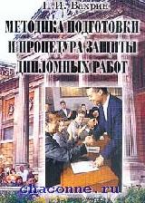 Методика подготовки и процедура защиты дипломных работ