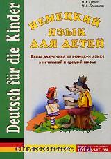 Немецкий язык для детей. Книга для чтения