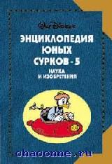 Энциклопедия юных сурков №5