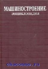 Машиностроение. Энциклопедия том 1-3й в 2х томах