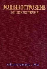 Машиностроение. Энциклопедия том III-7. Измерение,контроль,испытание