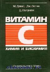 Витамин С. Химия и биология