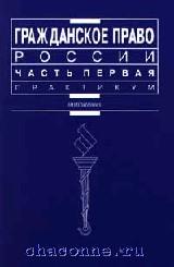 Гражданское право России. Практикум часть 1я