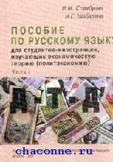 Пособие по русскому языку для студентов-иностранцев часть 1я
