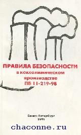 ПБ 11-219-98 Прав.безоп.в коксохимич.производ.