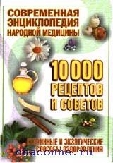 Старинные и экзотические способы оздоровления. 10000 рецептов и советов
