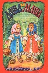 Даша и Маша