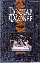 Флобер в 4х томах