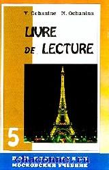 Французский язык 5 кл. Книга для чтения