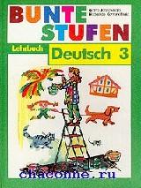 Разноцветные ступеньки 3 кл.Немецкий язык.Учебник