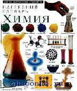 Химия. Наглядный словарь