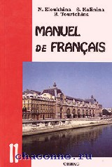 Французский язык 11 кл Учебник