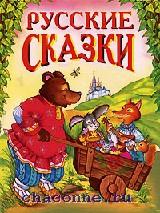 Русские сказки-3