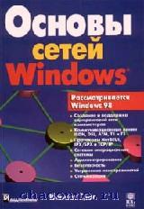 Основы сетей Windows