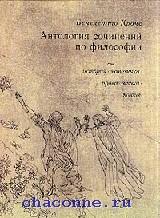 Антология сочинений по философии