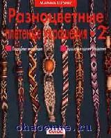 Разноцветные плетеные украшения-2