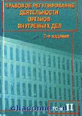 Правовое регулирование деятельности ОВД в 3х томах