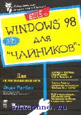 Еще о Windows 98 для чайников