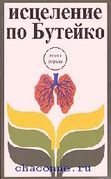 Исцеление по Бутейко в 2х томах