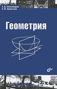 Геометрия. Учебник