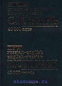 Новый русско-английский, англо-русский словарь 40 000 слов