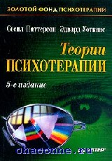 Теории психотерапии