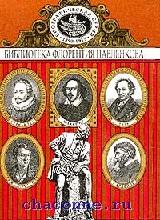 Сервантес, Шекспир, Гете, Руссо   том 13й