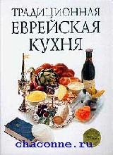 Традиционная еврейская кухня