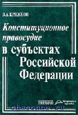 Конституционное правосудие в субъектах РФ