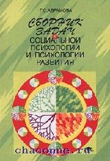 Сборник задач по социальной психологии и психологии развития