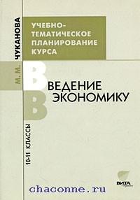 Учебное-тематическое планирование курса \